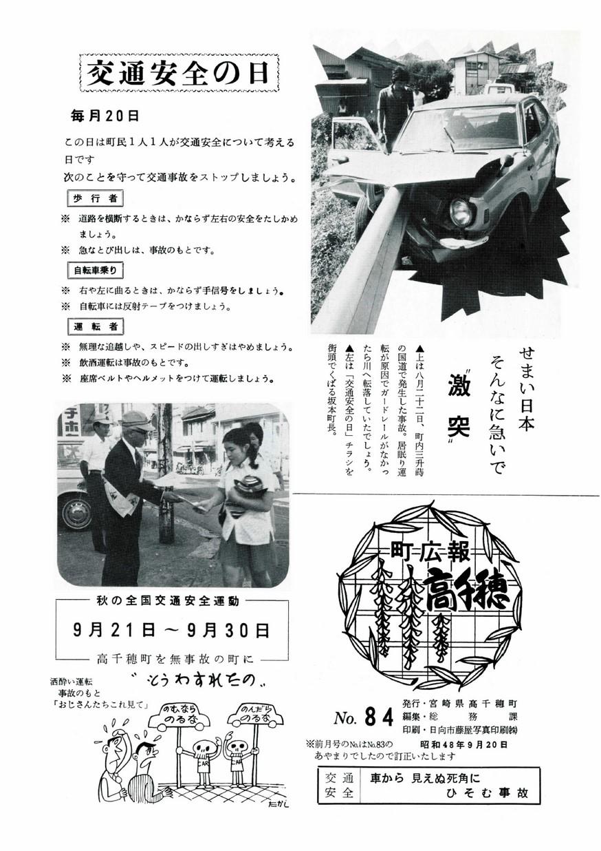 広報たかちほ No.84 1973年9月号の表紙画像