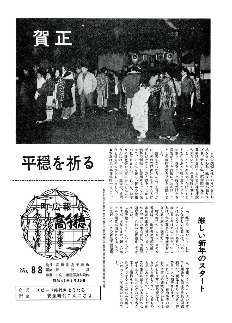 広報たかちほ No.88 1974年1月号の表紙画像