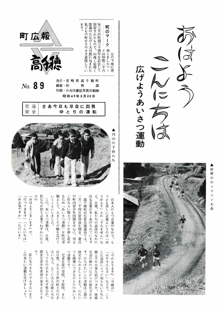 広報たかちほ No.89 1974年2月号の表紙画像