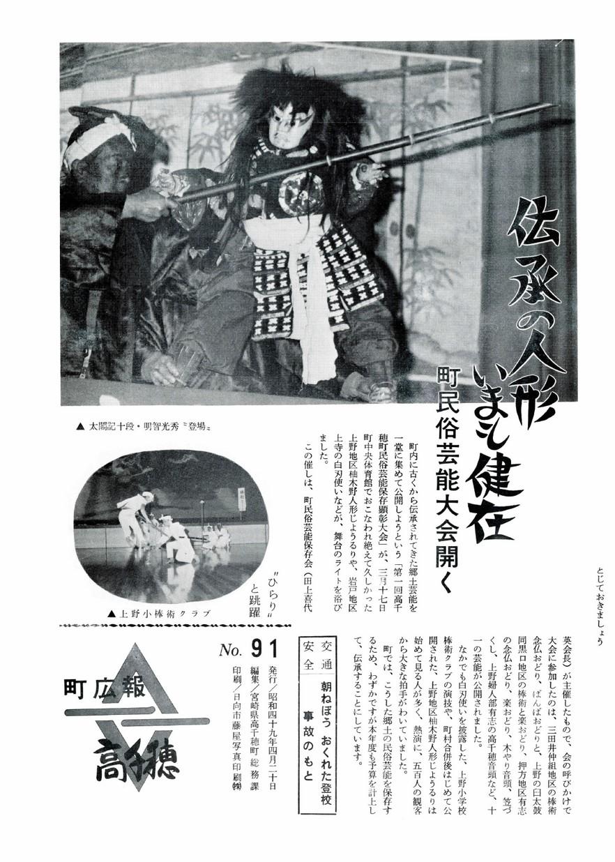 広報たかちほ No.91 1974年4月号の表紙画像