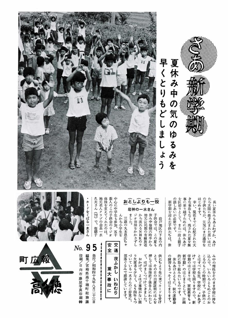 広報たかちほ No.95 1974年8月号の表紙画像