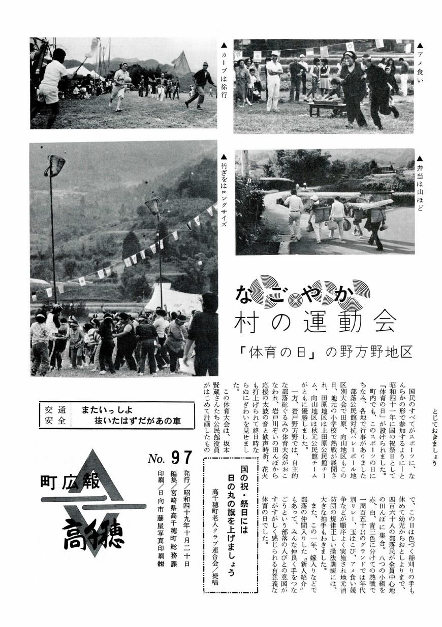 広報たかちほ No.97 1974年10月号の表紙画像