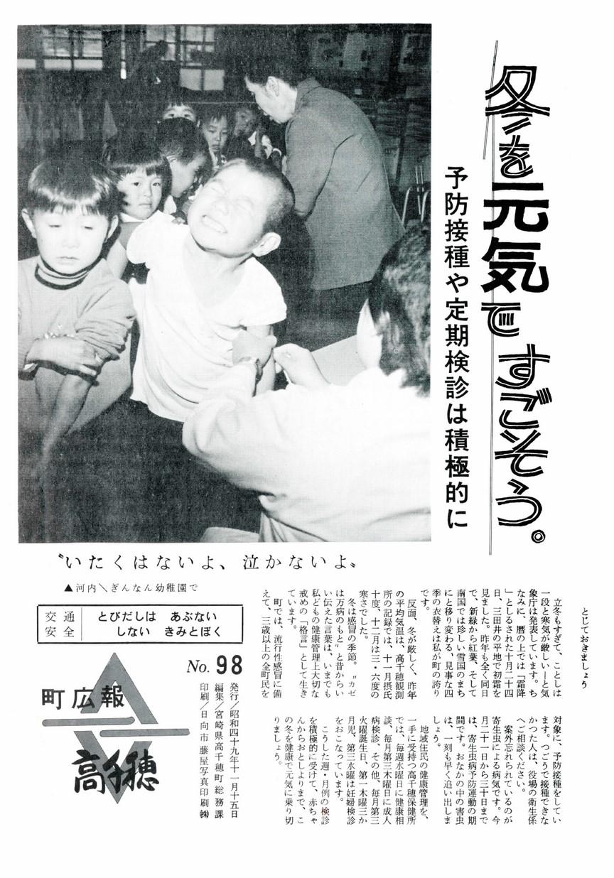 広報たかちほ No.98 1974年11月号の表紙画像