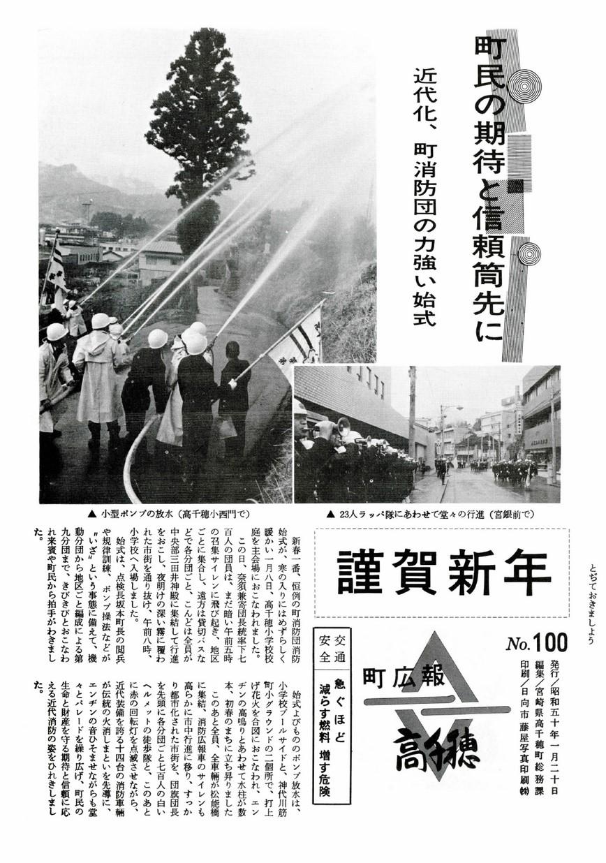 広報たかちほ No.100 1975年1月号の表紙画像