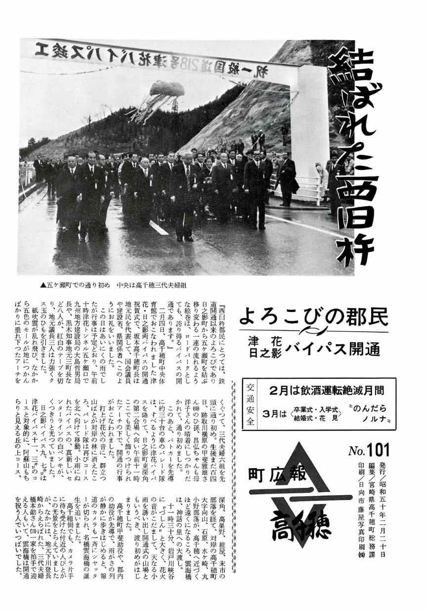 広報たかちほ No.101 1975年2月号の表紙画像