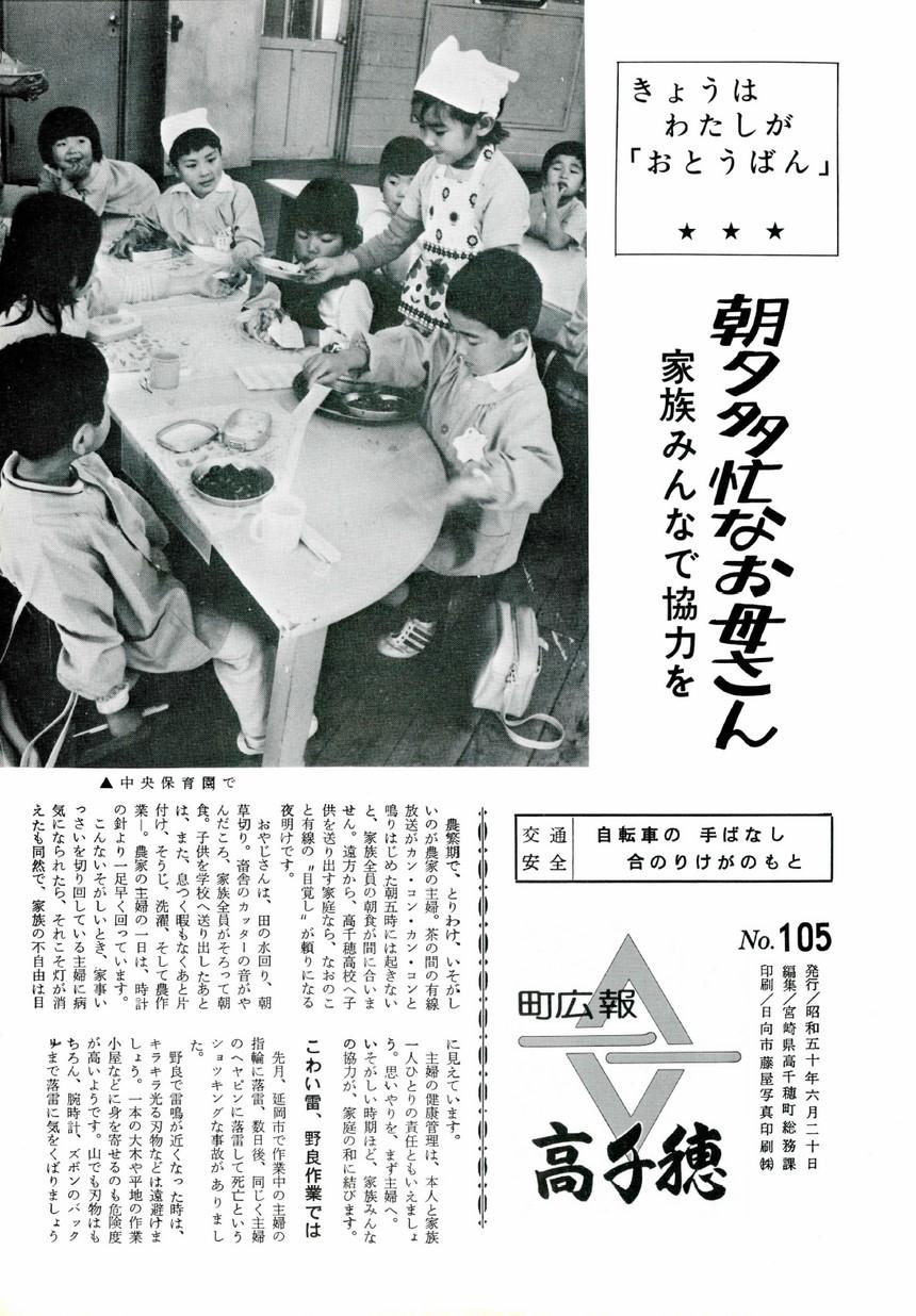 広報たかちほ No.105 1975年6月号の表紙画像