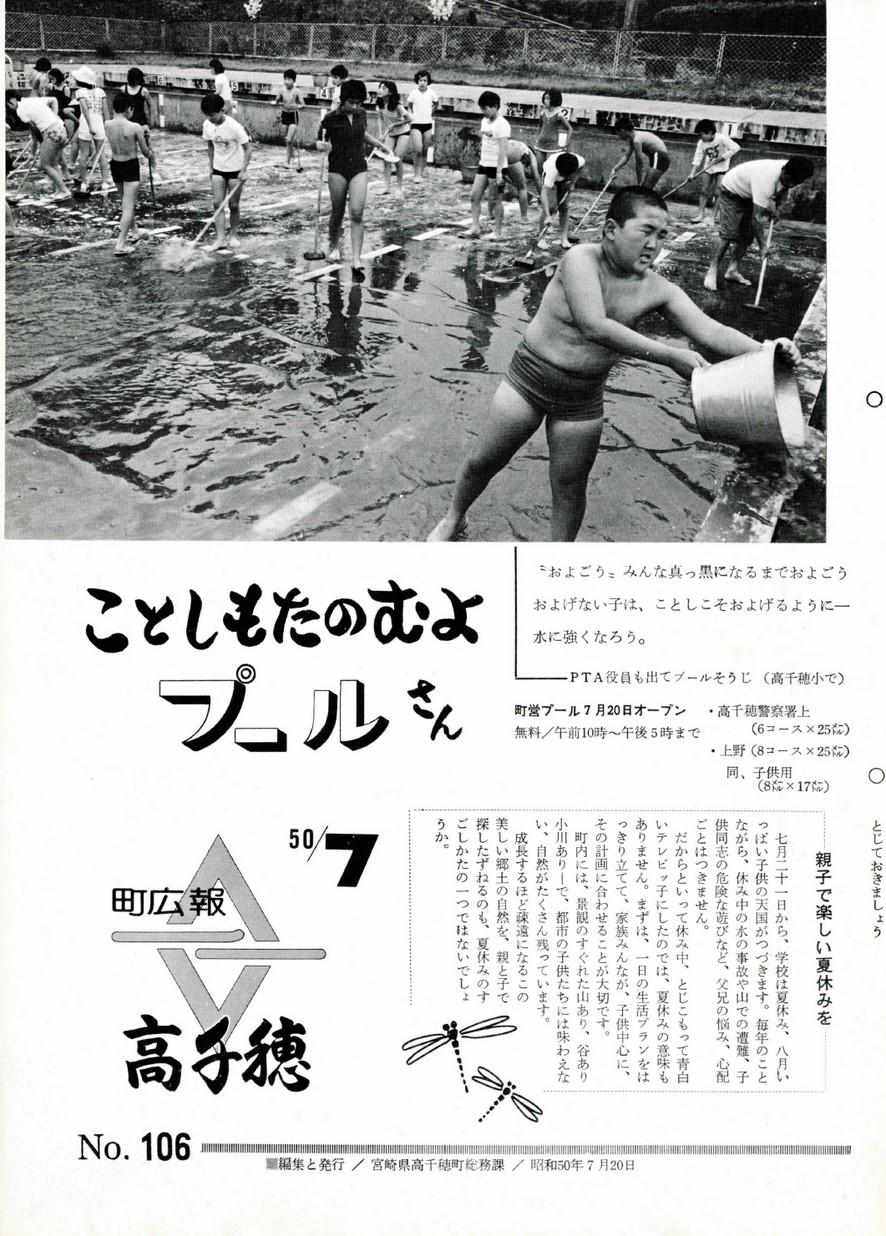 広報たかちほ No.106 1975年7月号の表紙画像