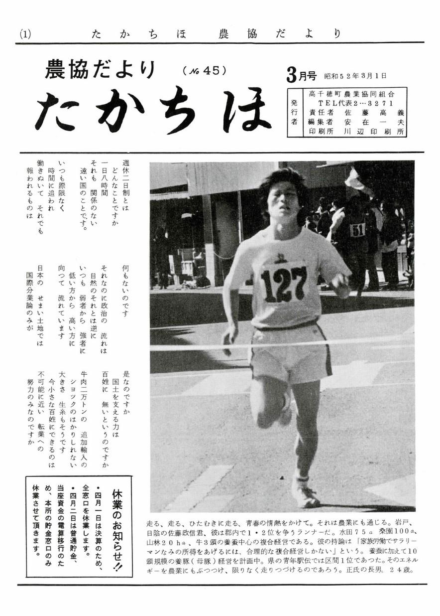たかちほ 農協だより No.45 1977年3月号の表紙画像