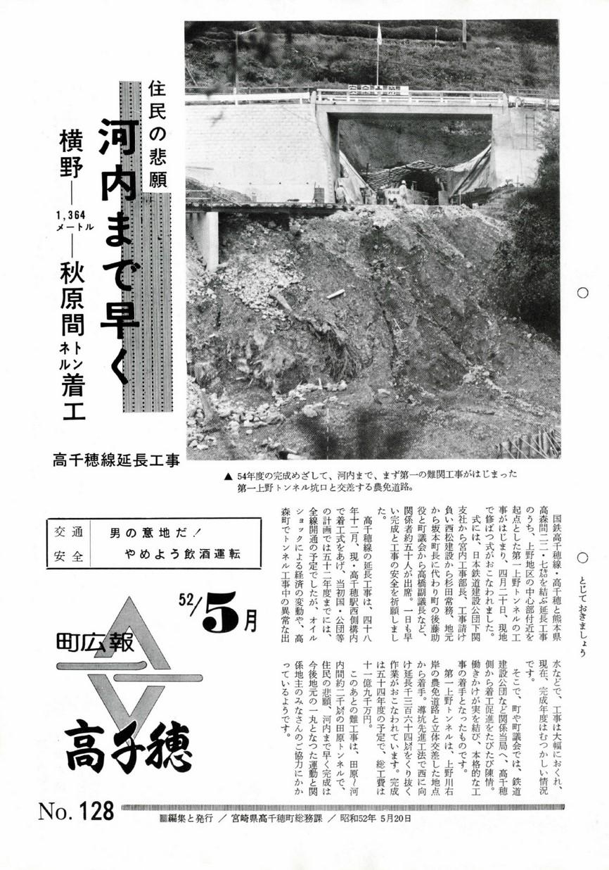広報たかちほ No.128 1977年5月号の表紙画像