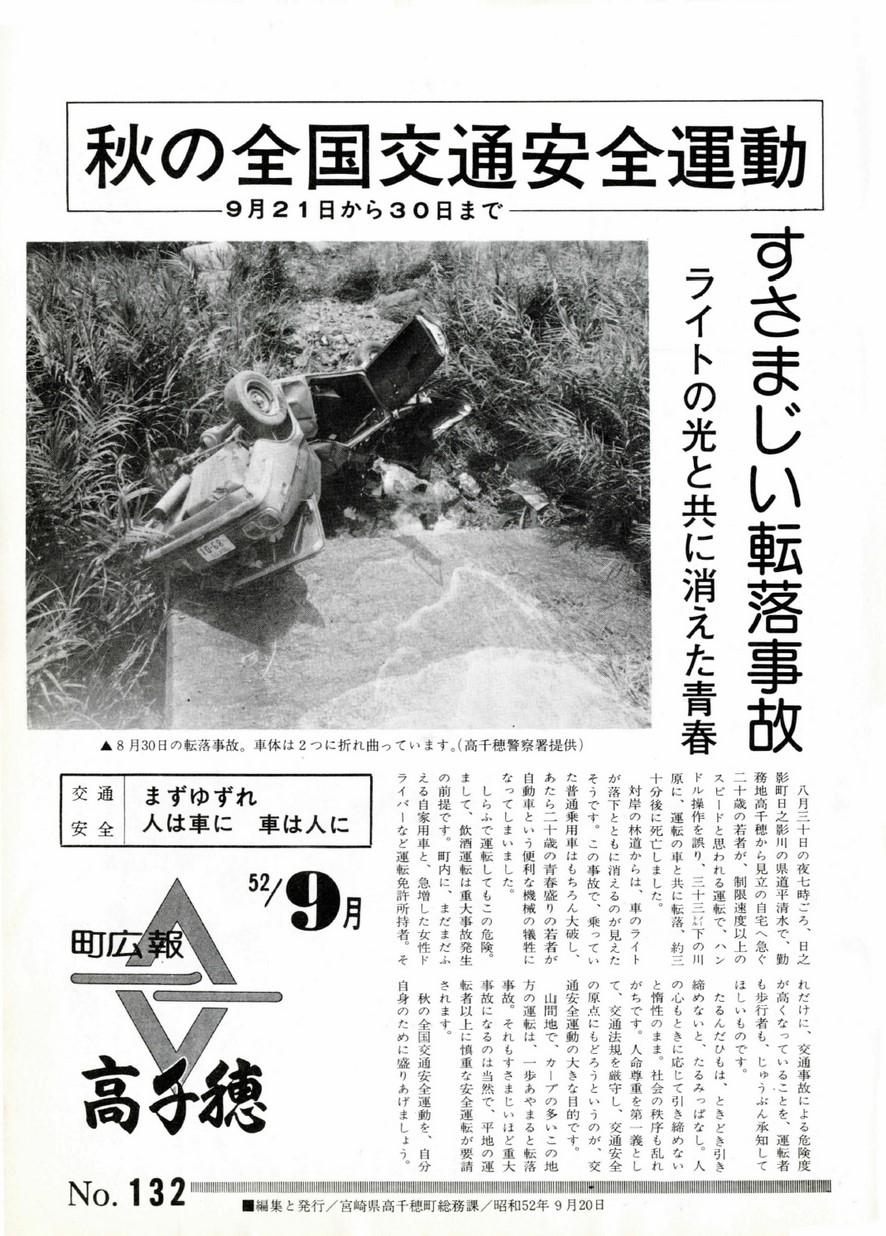 広報たかちほ No.132 1977年9月号の表紙画像