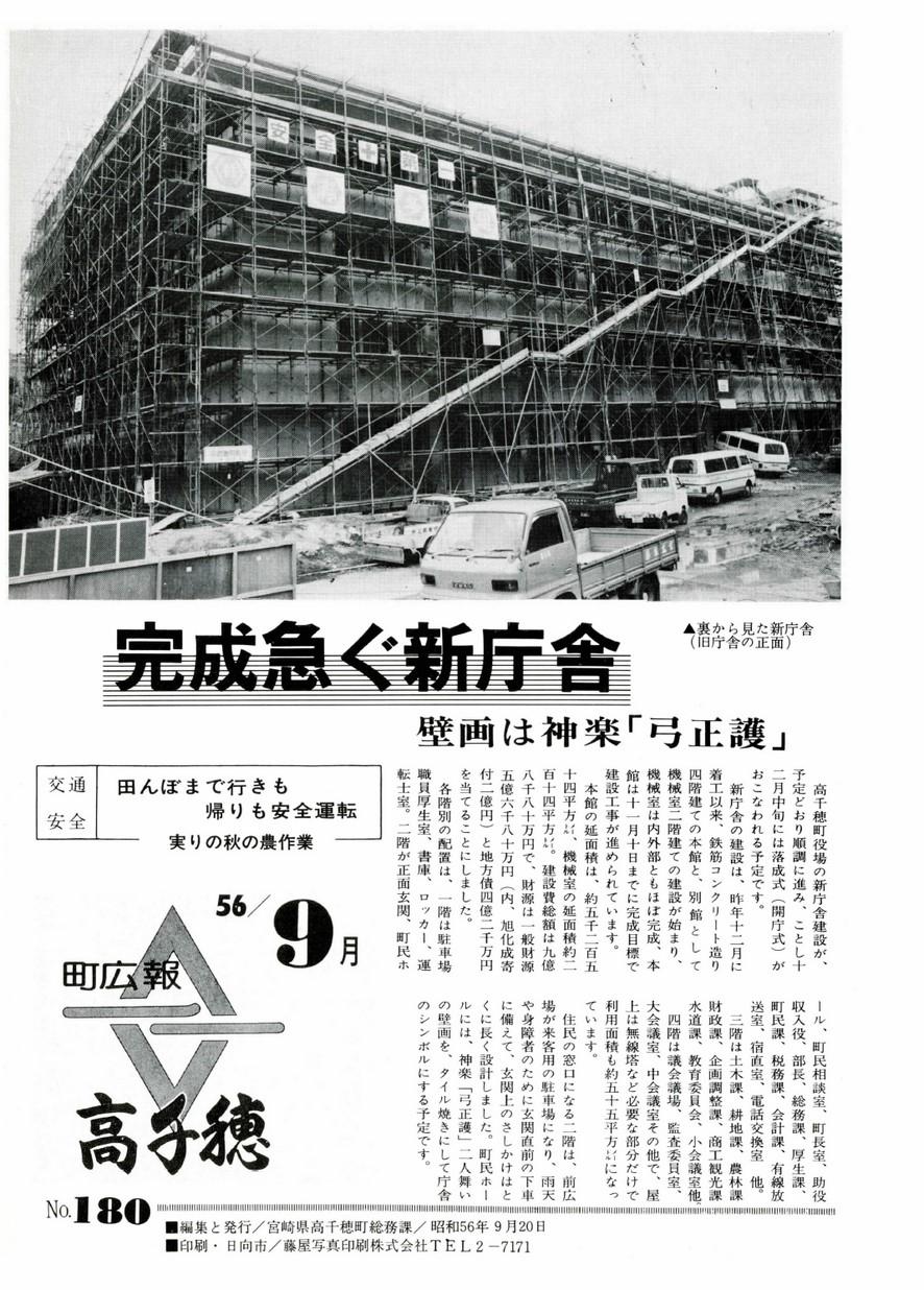 広報たかちほ No.180 1981年9月号の表紙画像