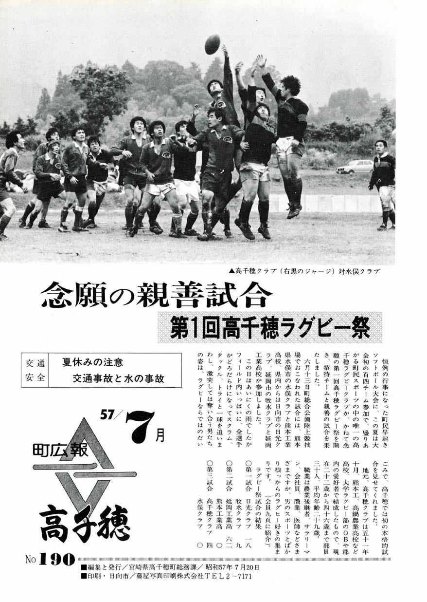 広報たかちほ No.190 1982年07月号の表紙画像