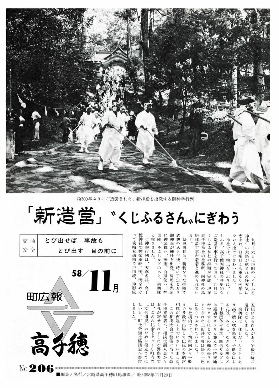 町広報たかちほ No.206 1983年11月号の表紙画像