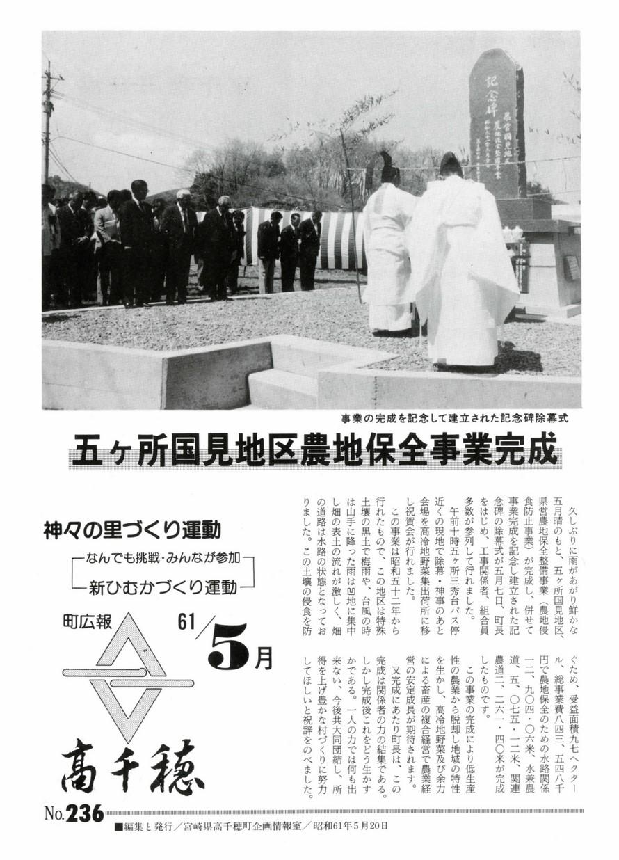町広報たかちほ No.236 1986年5月号の表紙画像