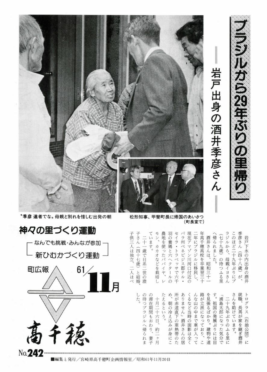 町広報たかちほ No.242 1986年11月号の表紙画像