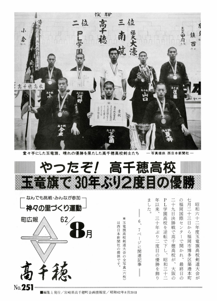 町広報たかちほ No.251 1987年8月号の表紙画像