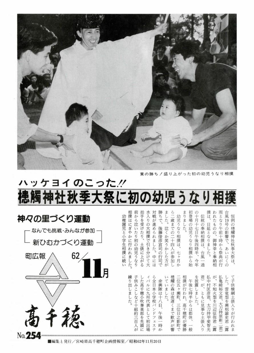町広報たかちほ No.254 1987年11月号の表紙画像