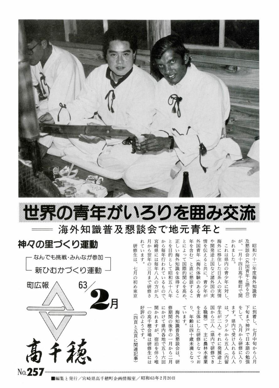 町広報たかちほ No.257 1988年2月号の表紙画像