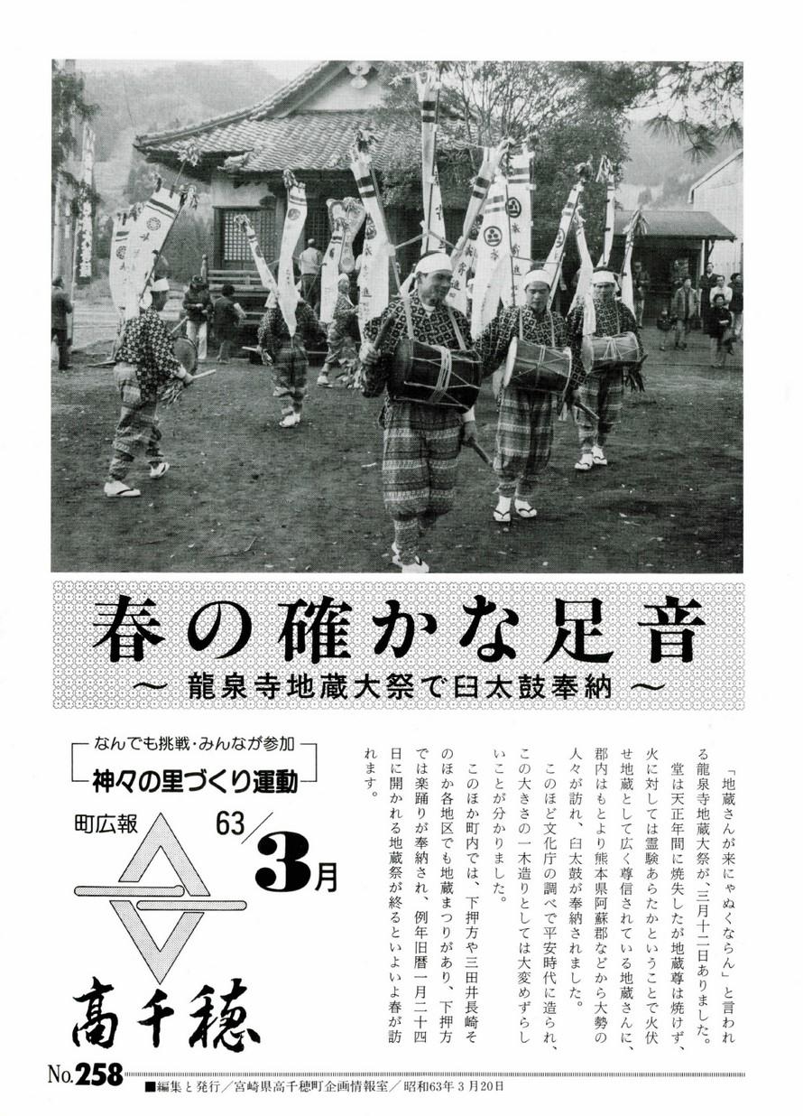 町広報たかちほ No.258 1988年3月号の表紙画像