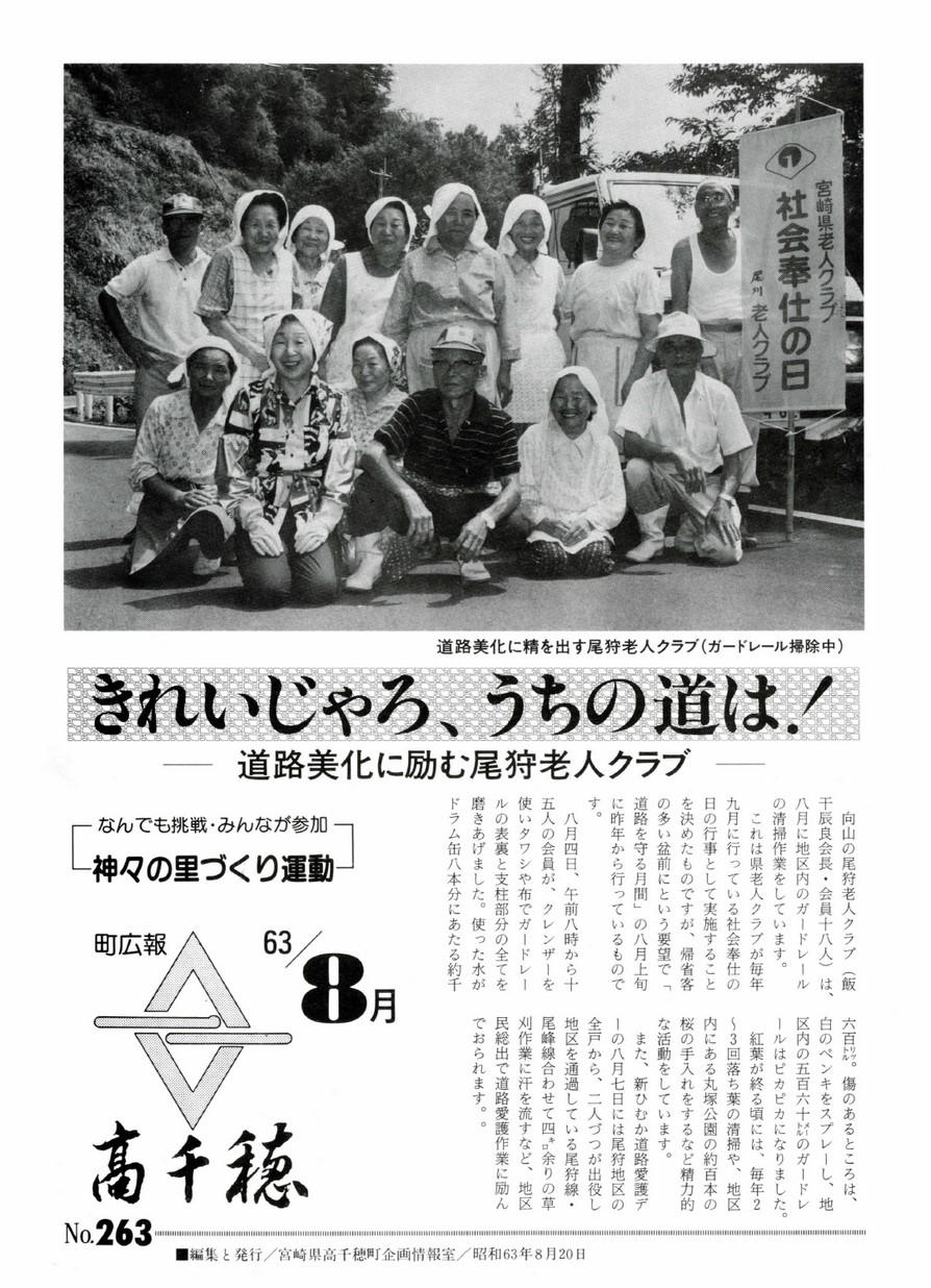 町広報たかちほ No.263 1988年8月号の表紙画像