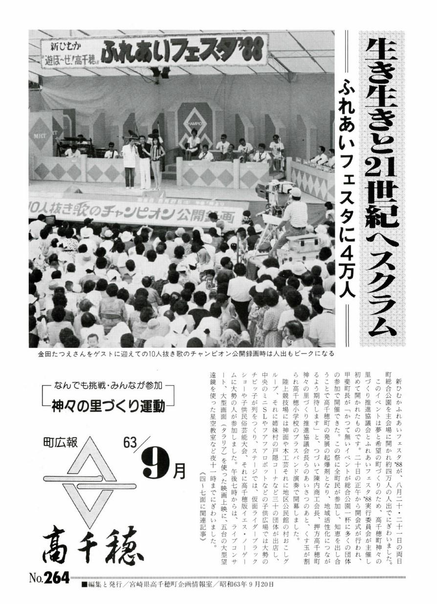 町広報たかちほ No.264 1988年9月号の表紙画像