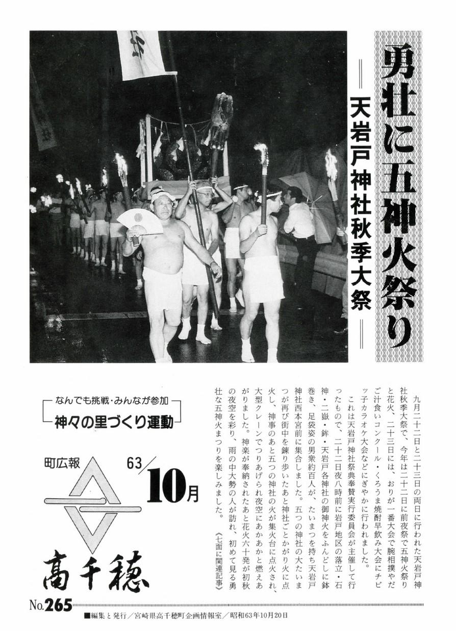 町広報たかちほ No.265 1988年10月号の表紙画像