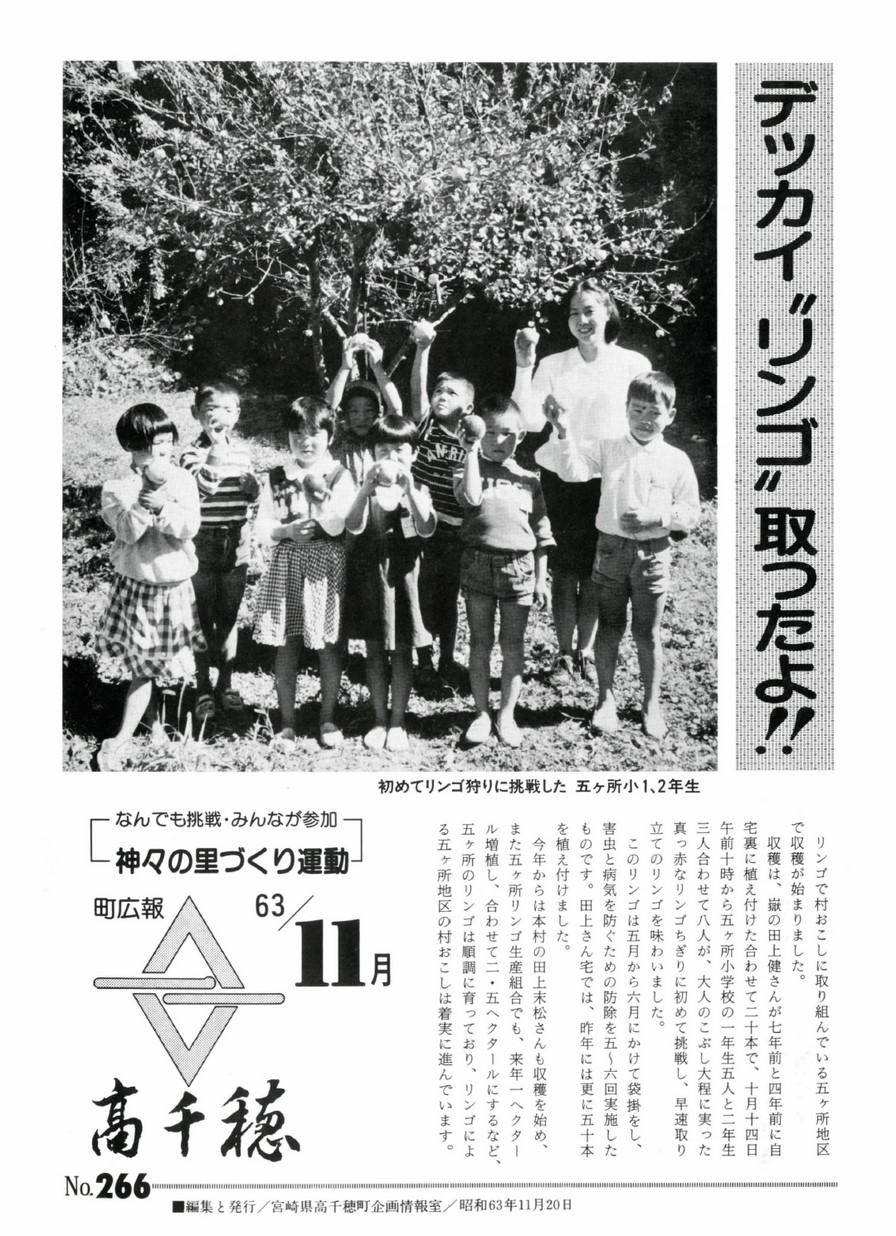 町広報たかちほ No.266 1988年11月号の表紙画像