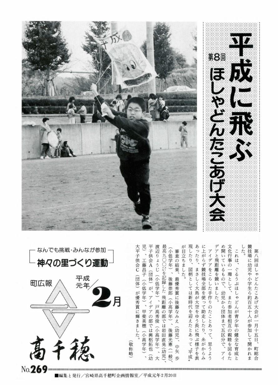 町広報たかちほ No.269 1989年2月号の表紙画像