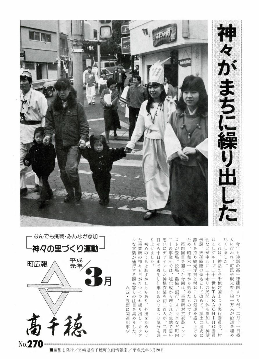 町広報たかちほ No.270 1989年3月号の表紙画像
