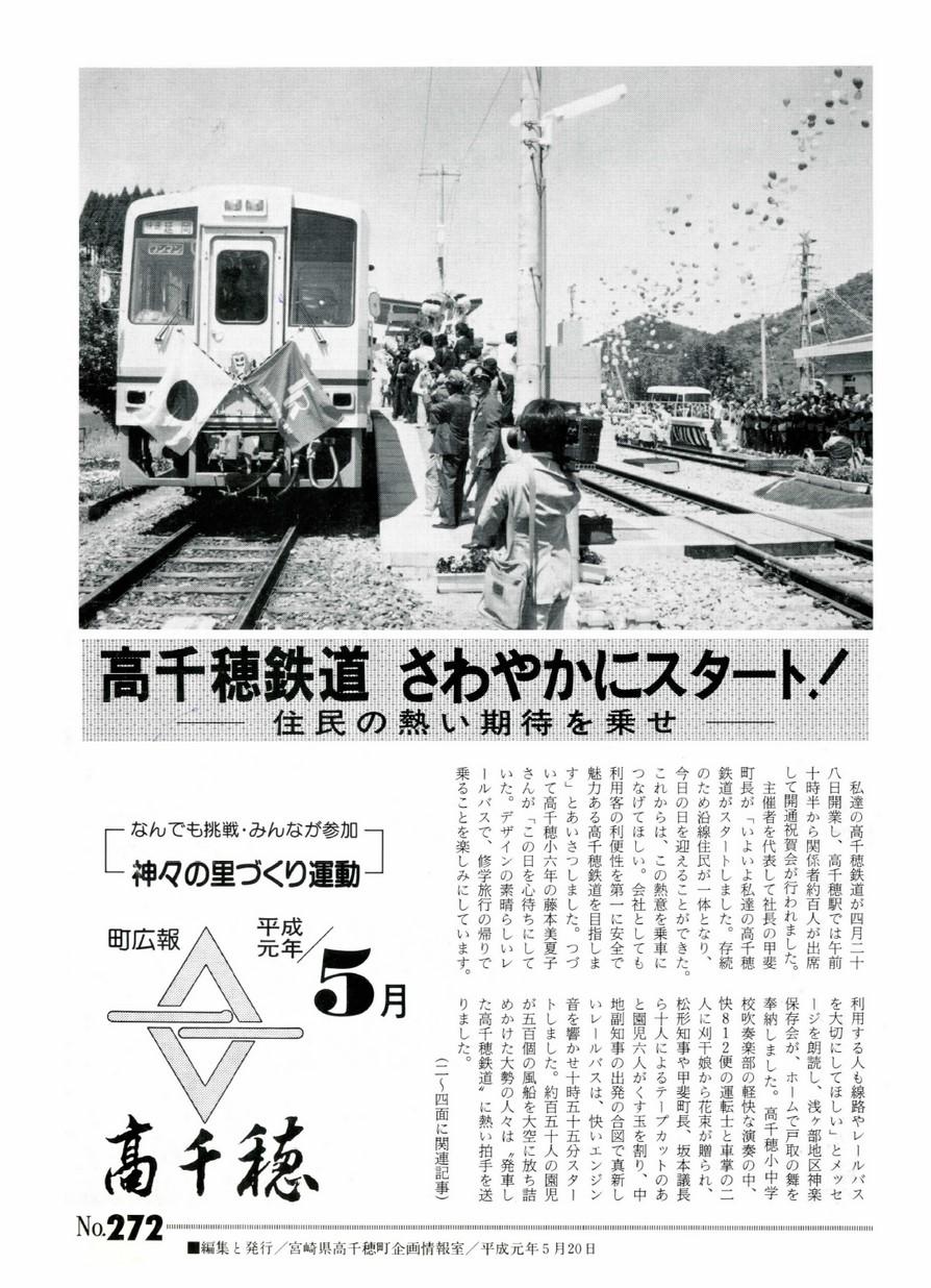 町広報たかちほ No.272 1989年5月号の表紙画像
