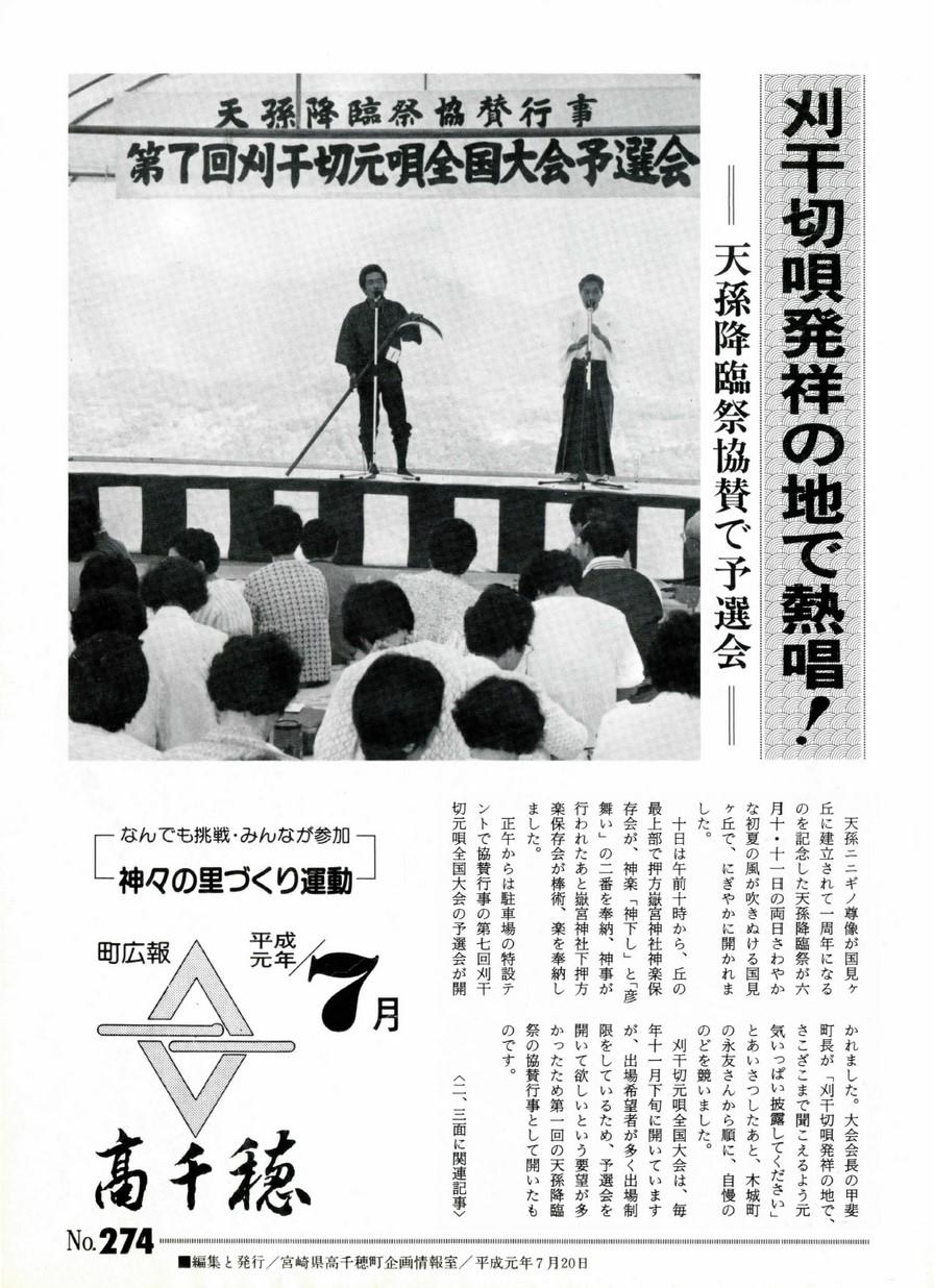 町広報たかちほ No.274 1989年7月号の表紙画像