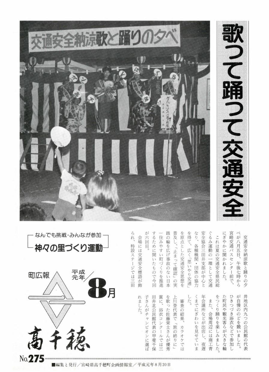 町広報たかちほ No.275 1989年8月号の表紙画像