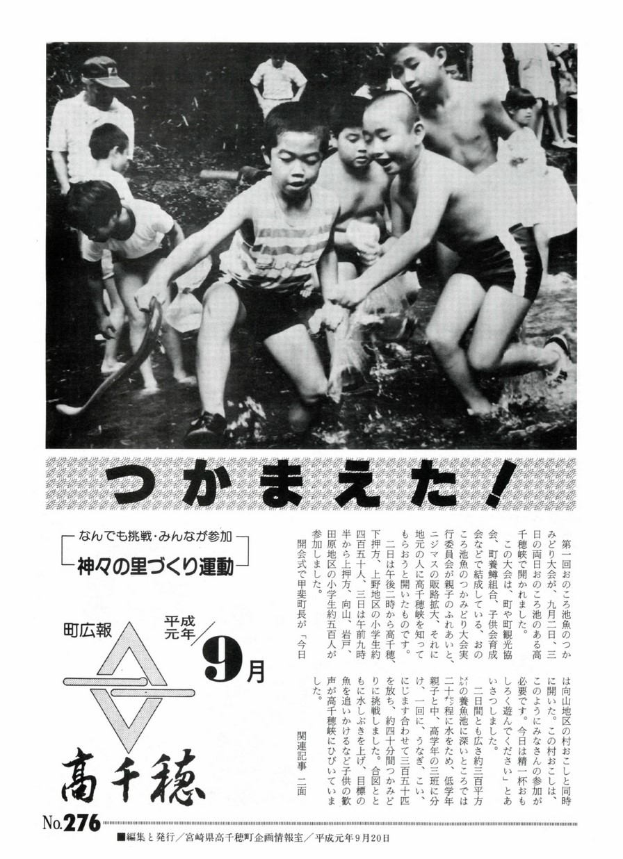 町広報たかちほ No.276 1989年9月号の表紙画像