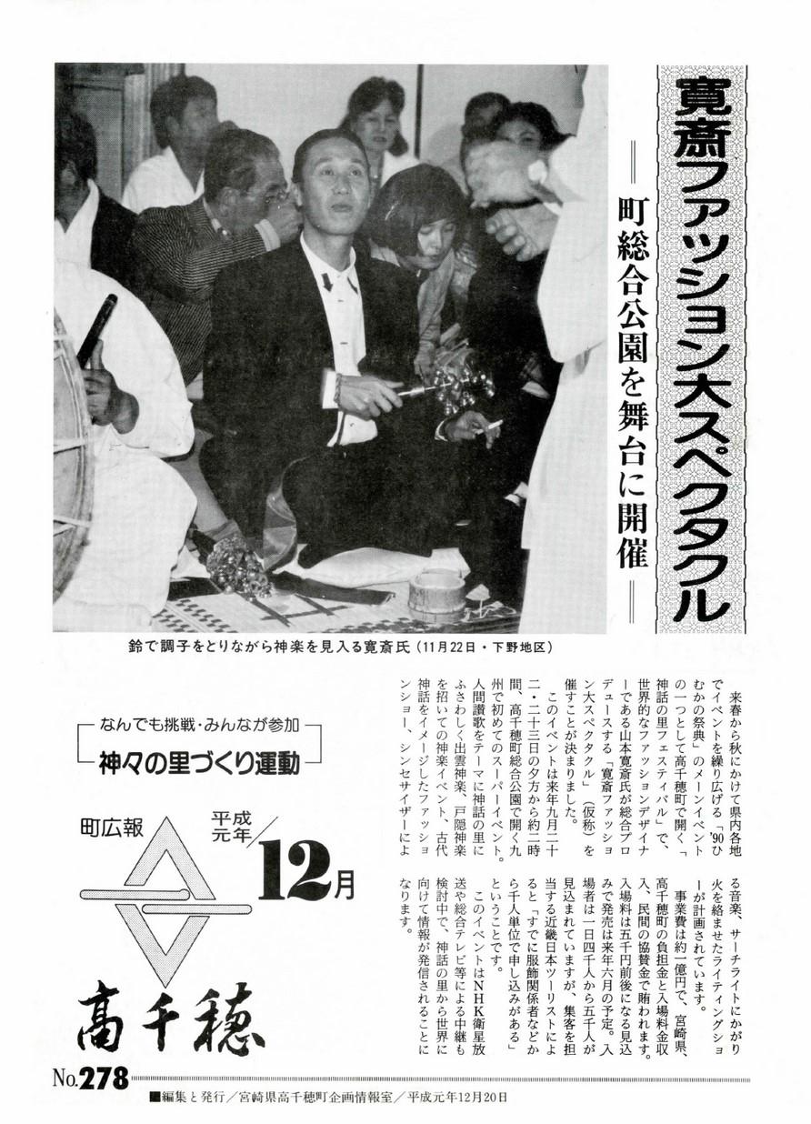 町広報たかちほ No.278 1989年12月号の表紙画像