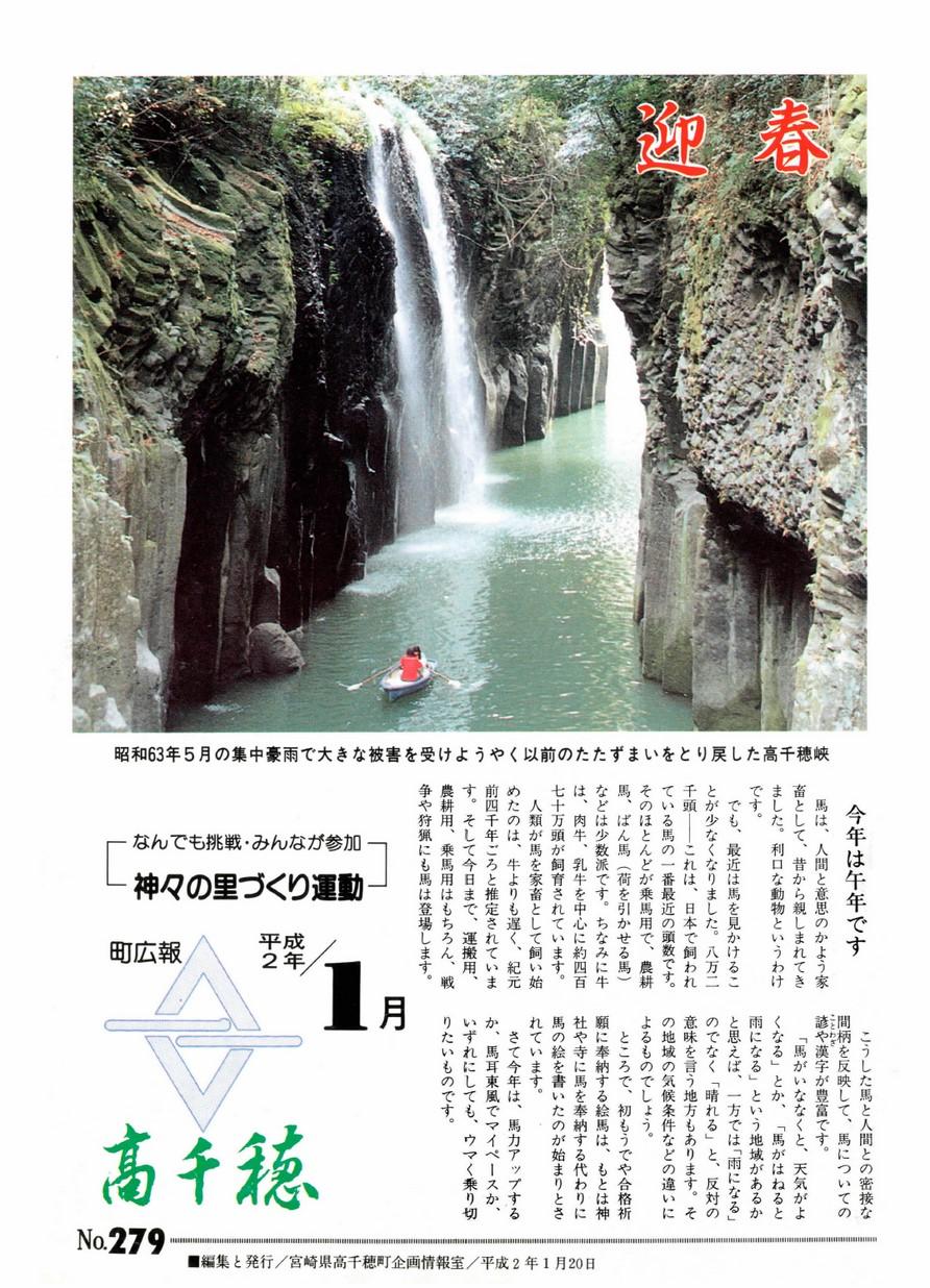 町広報たかちほ No.279 1990年1月号の表紙画像
