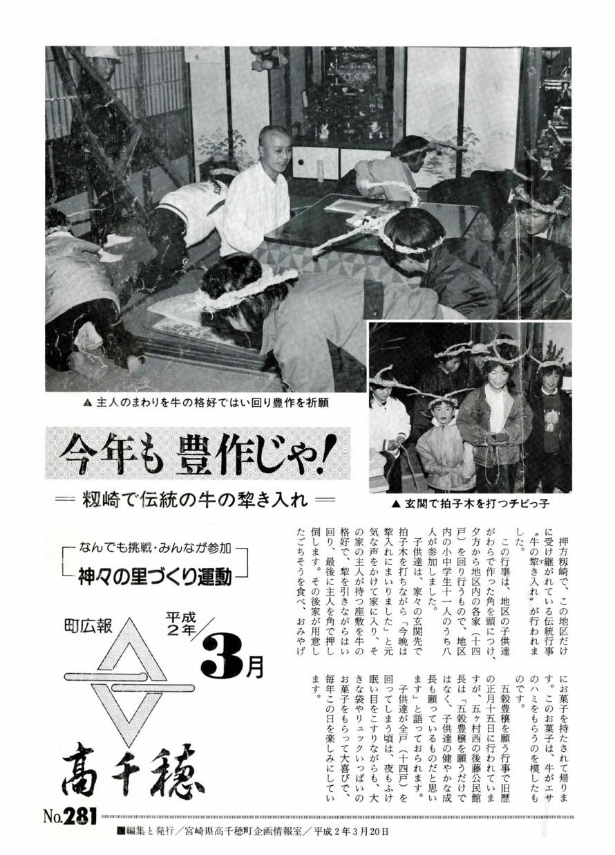町広報たかちほ No.281 1990年3月号の表紙画像