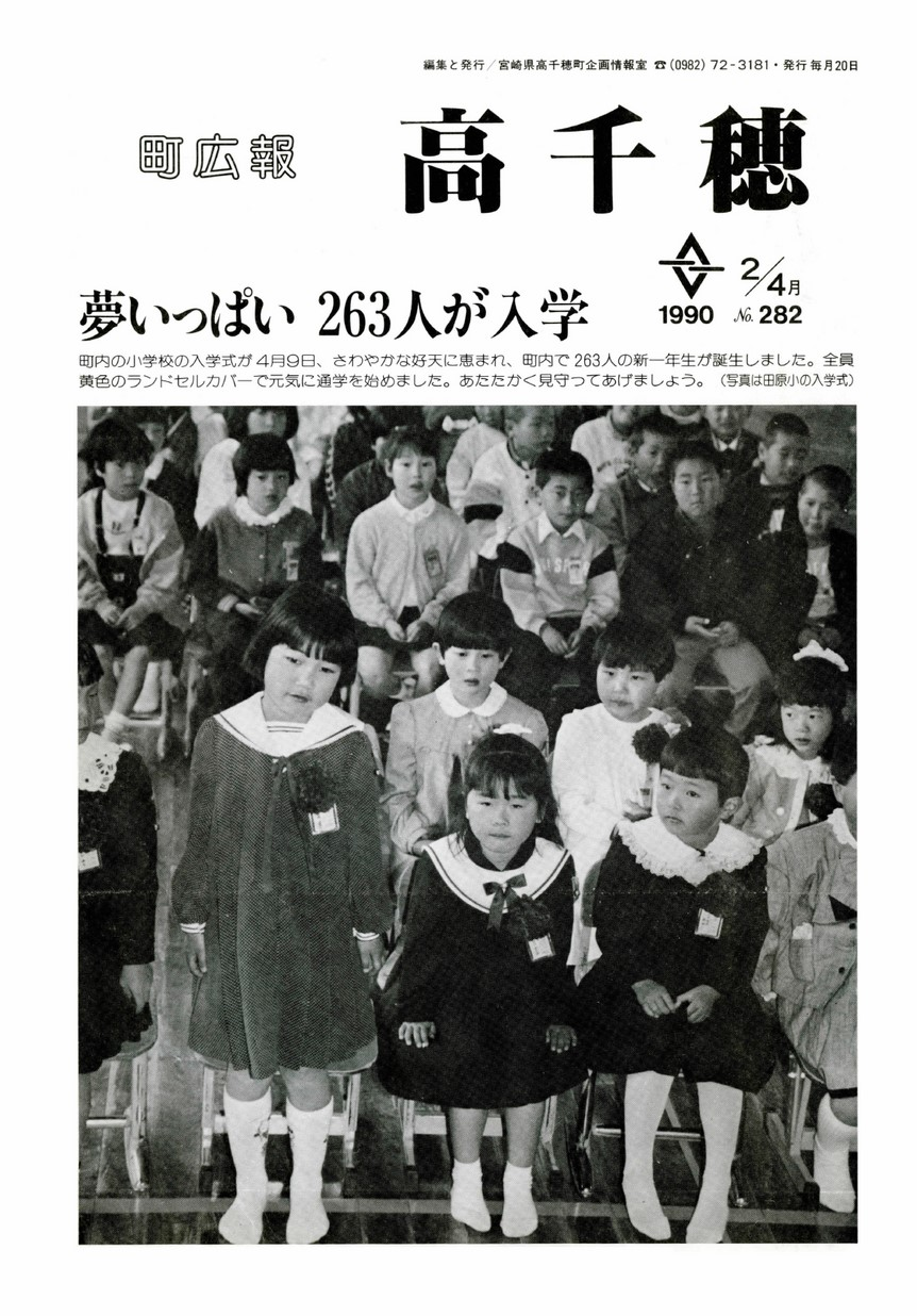 町広報たかちほ No.282 1990年4月号の表紙画像