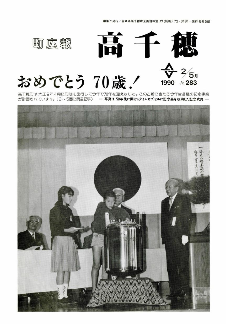 町広報たかちほ No.283 1990年5月号の表紙画像