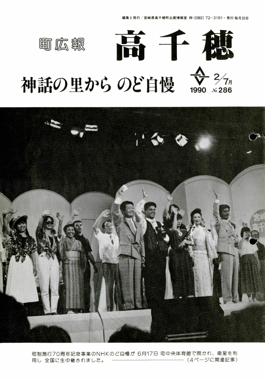 町広報たかちほ No.286 1990年7月号の表紙画像