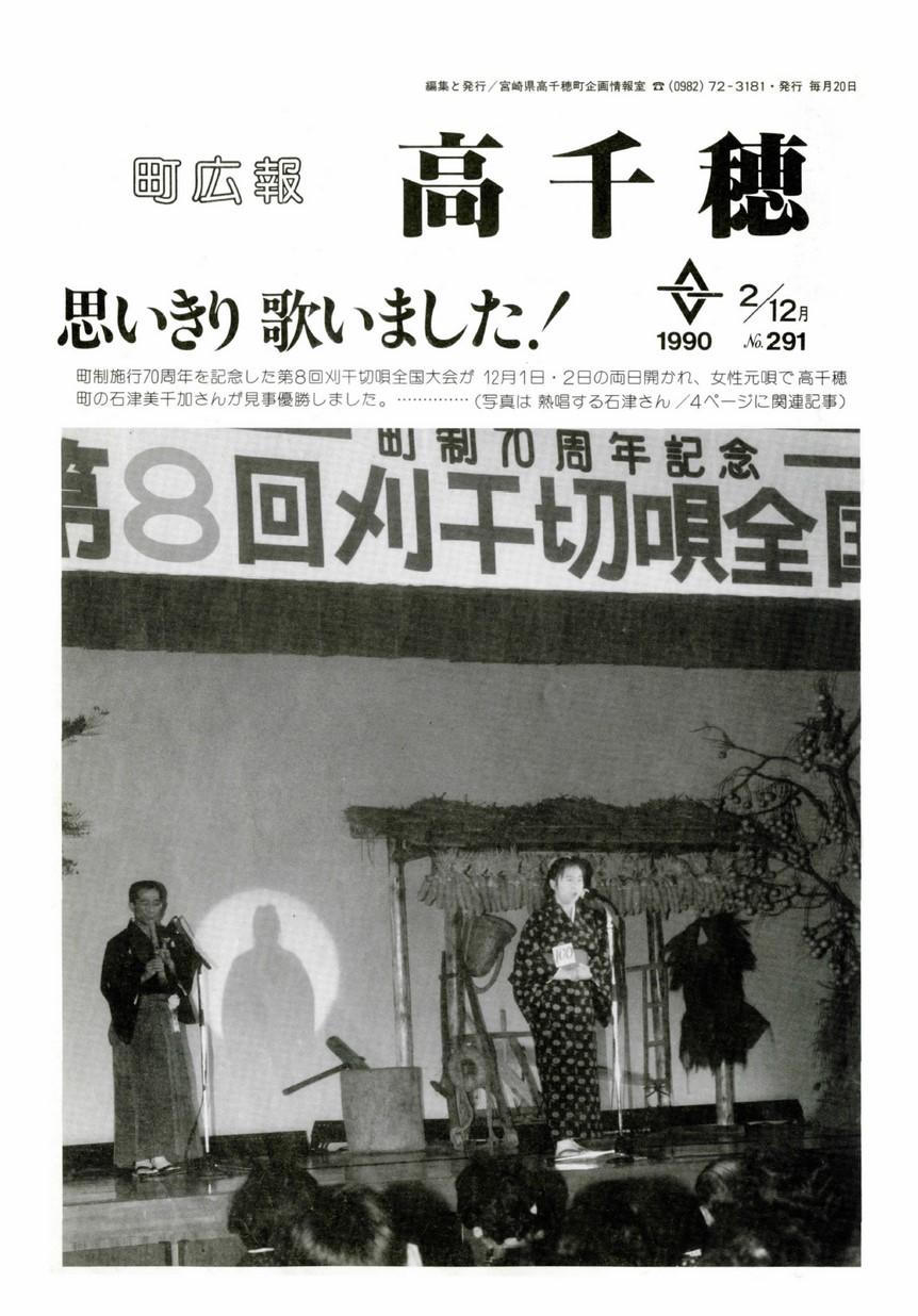 町広報たかちほ No.291 1990年12月号の表紙画像