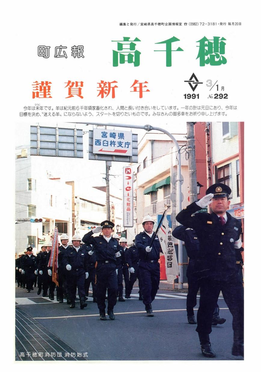 町広報たかちほ No.292 1991年1月号の表紙画像