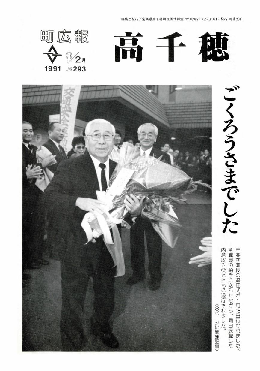 町広報たかちほ No.293 1991年2月号の表紙画像