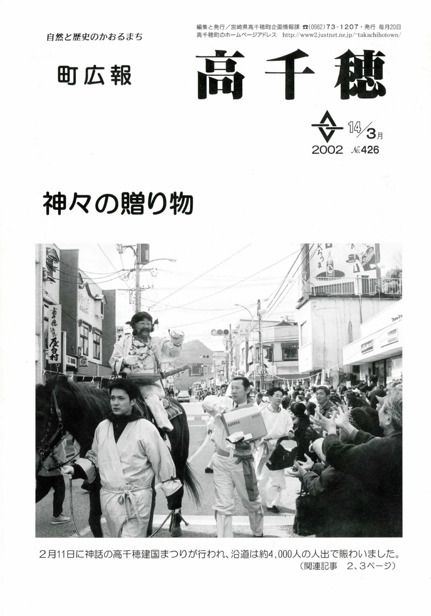 町広報たかちほ No.426 2002年3月号の表紙画像