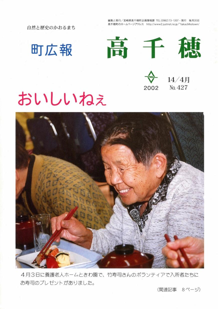 町広報たかちほ No.427 2002年4月号の表紙画像