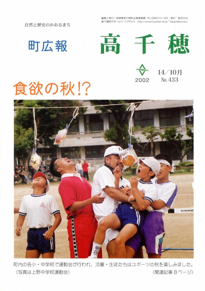 町広報たかちほ No.433 2002年10月号の表紙画像