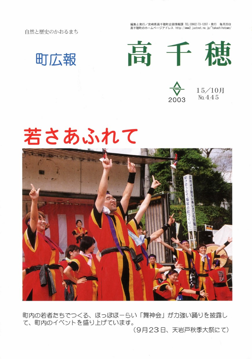 町広報たかちほ No.445 2003年10月号の表紙画像