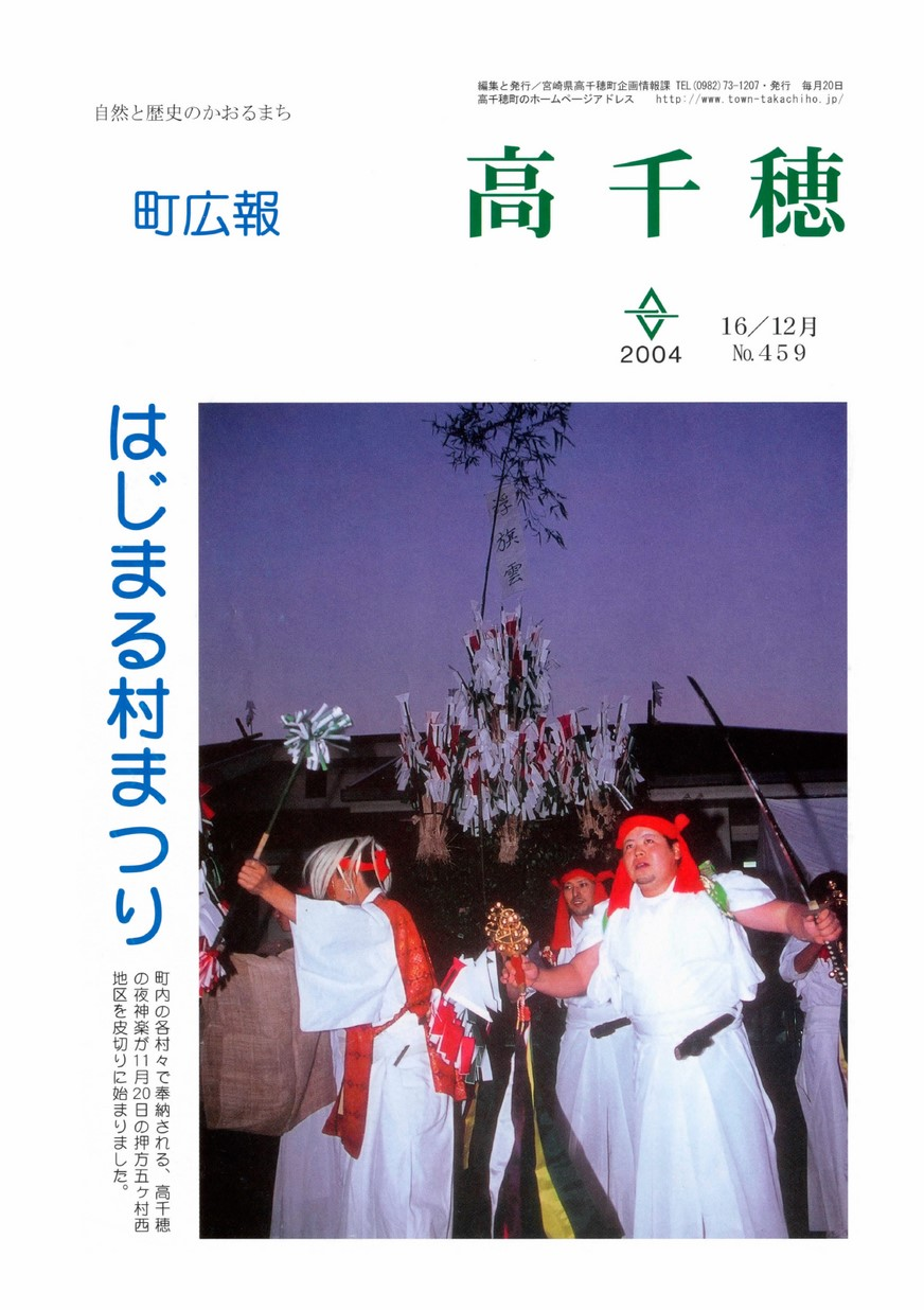 町広報たかちほ No.459 2004年12月号の表紙画像