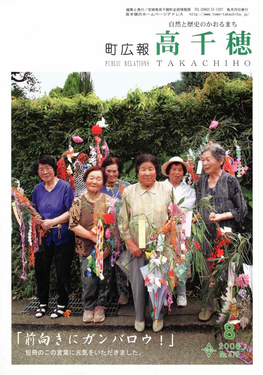 町広報たかちほ No.479 2006年8月号の表紙画像