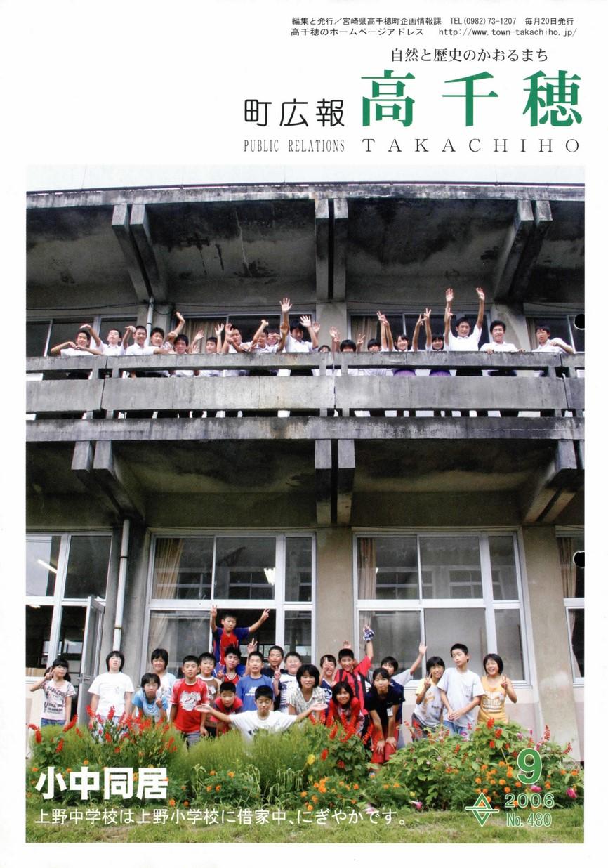 町広報たかちほ No.480 2006年9月号の表紙画像