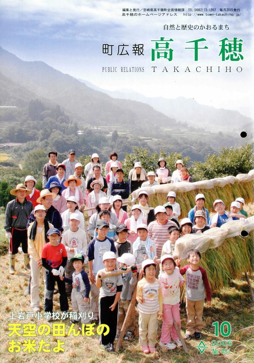 町広報たかちほ No.481 2006年10月号の表紙画像